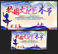 彩色校园文化艺术节宣传展板