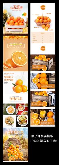 橙子水果详情页模板
