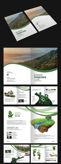 创意环保画册