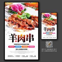 创意羊肉串宣传海报