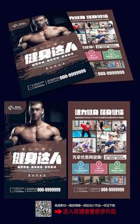 大气健身房宣传单
