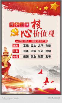 大气社会主义核心价值观海报