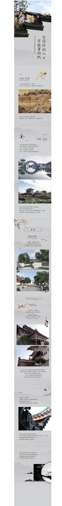 地产中国风古典微信长图