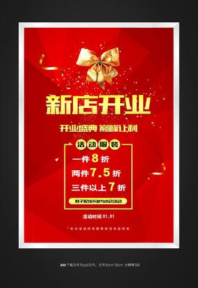高端红色色新店开业海报设计