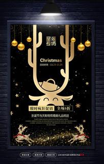 黑金大气圣诞快乐海报