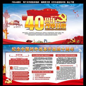 红金色改革开放40周年展板