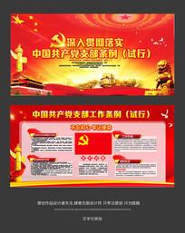 红色党支部工作条例宣传展板