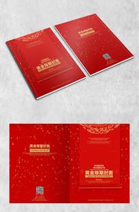 红色金粉婚庆封面