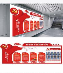 红色社区党建文化墙政府宣传栏