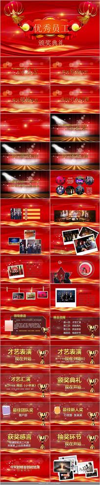 红色喜庆颁奖盛典ppt模板