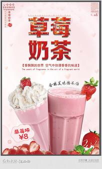 简约的草莓奶茶宣传海报