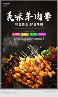 简约美味烤肉羊肉串宣传海报