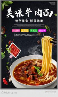 简约美味牛肉面宣传海报