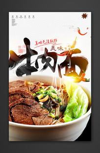 简约牛肉面宣传海报设计