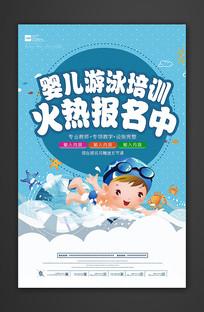 简约婴儿游泳培训宣传海报设计