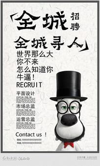 简约招聘海报