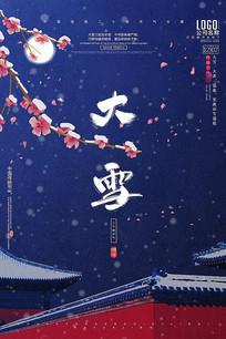 简约中国传统节气大雪海报