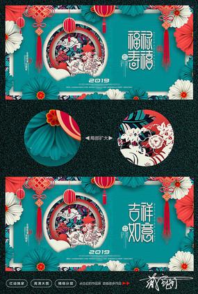 剪纸2019猪年新春海报设计