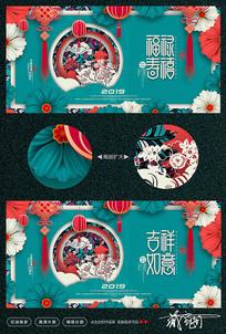 剪纸2019猪年新春海报设计 PSD