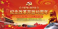 纪念改革开放40周年展板