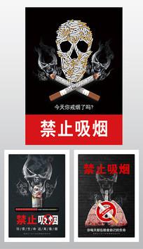 禁止吸烟宣传海报
