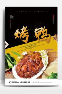 烤鸭时尚美食宣传海报