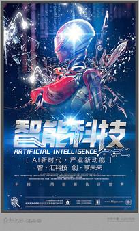 科技化人工智能科技海报