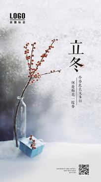 立冬唯美二十四节气海报