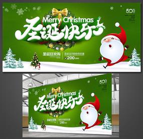 绿色圣诞节宣传海报 PSD