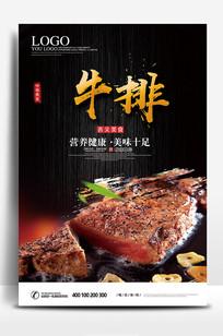 牛排中华美食宣传海报