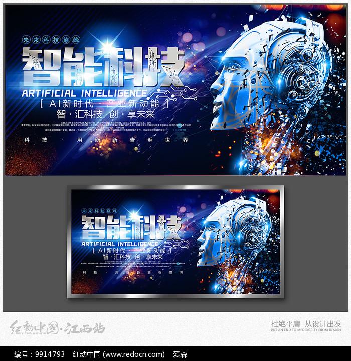 人工智能科技海报设计图片