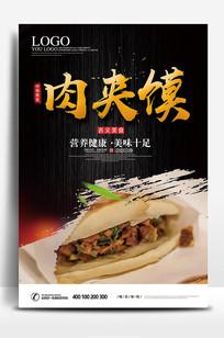 肉夹馍中华美食宣传海报