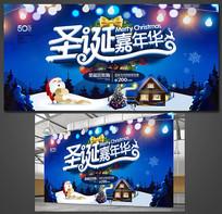 圣诞嘉年华宣传海报