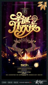 圣诞狂欢夜跨年夜活动海报