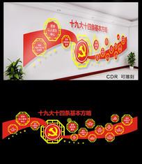 十九大十四条基本方略文化墙