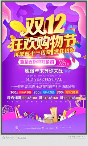 双十二狂欢购物节宣传海报