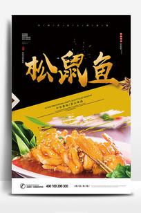 松鼠鱼时尚美食宣传海报