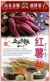 五谷杂粮薯类红薯海报