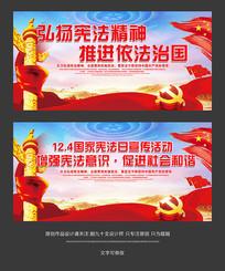 宪法精神党建宣传展板