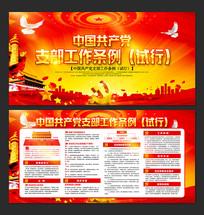 新版中国共产党支部工作条例展板