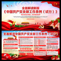 新修订中国共产党支部工作条例展板