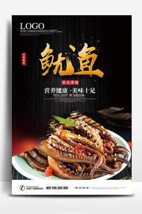 鱿鱼中华美食宣传海报
