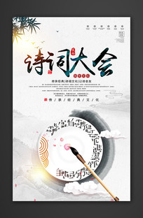 中国风诗词大会海报设计
