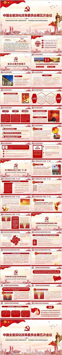 中国改革委员会第五次会议PPT
