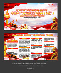 中国共产党党支部工作条例展板