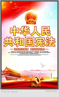中华人民共和国宪法宣传展板