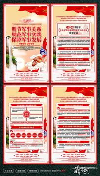 中央军委政策制度改革工作会议