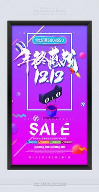 炫彩时尚双12创意促销海报