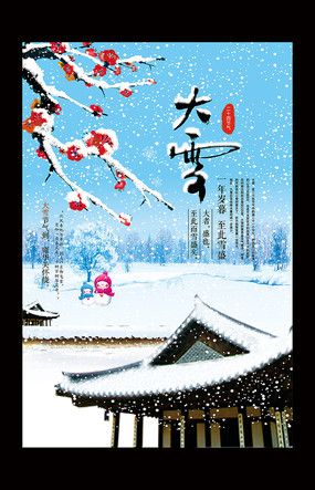创意二十节气大雪海报