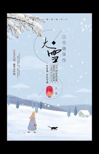 二十四节大雪海报